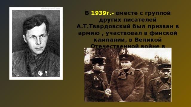 Хронологическая таблица Твардовского (жизнь и творчество)