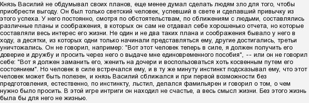 Пьер Безухов и Элен Курагина в романе Война и мир (отношения и брак героев)