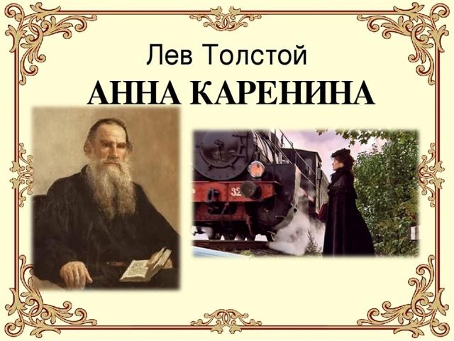 Образ и характеристика Вронского в рассказе Анна Каренина Толстого сочинение