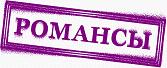 Анализ стихотворения Русская песня (Соловей мой, соловей…) Дельвига