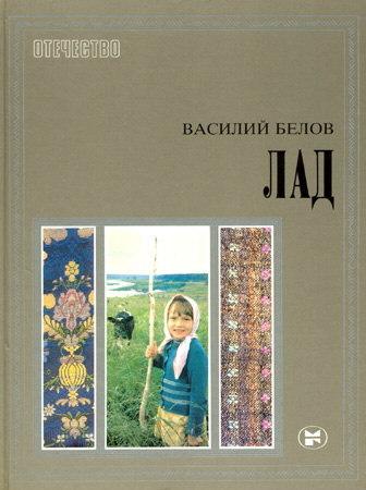 Лад - краткое содержание книги Белова