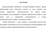 О духе законов - краткое содержание книги Монтескьё