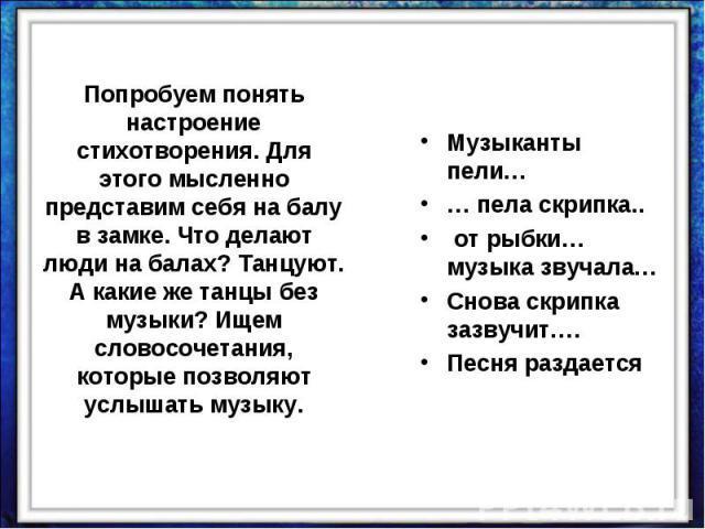 Анализ стихотворения Золотая рыбка Бальмонта