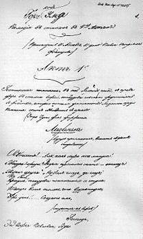 Хронологическая таблица Грибоедова (жизнь и творчество)