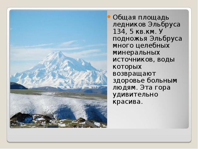 Гора Эльбрус - сообщение доклад (2, 4, 8 класс)