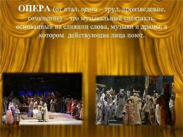 Опера - сообщение доклад