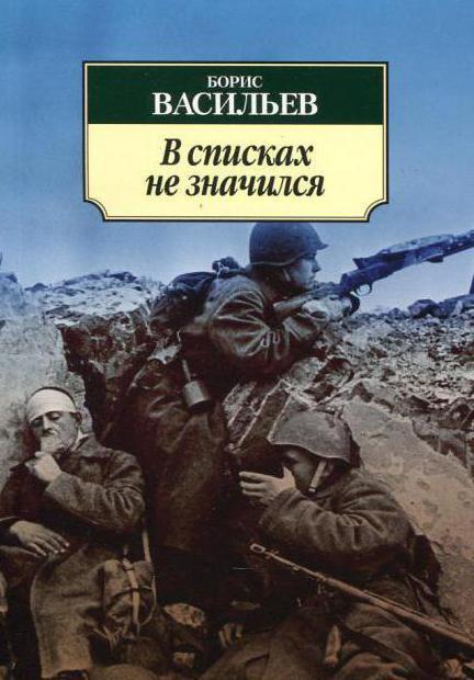 Анализ романа В списках не значился Васильева