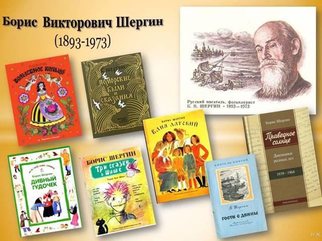 Жизнь и творчество Бориса Шергина