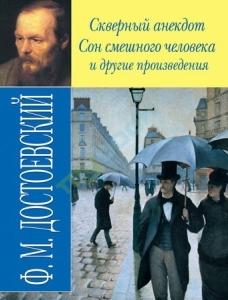 Сон смешного человека - краткое содержание рассказа Достоевского
