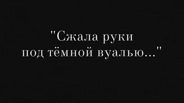 Анализ стихотворения Ахматова Сжала руки под темной вуалью…