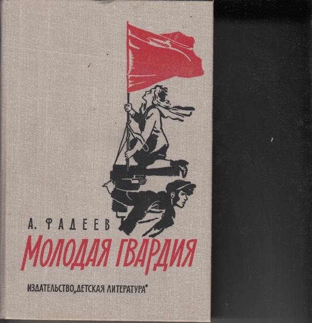 Молодая гвардия - краткое содержание романа Фадеева