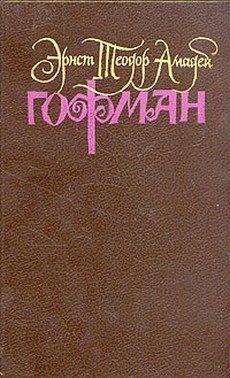 Дон Жуан - краткое содержание новеллы Гофман
