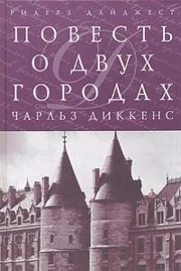 Повесть о двух городах - краткое содержание романа Диккенса