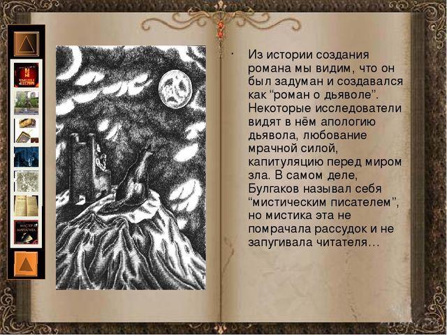 Театральный роман - краткое содержание романа Булгакова (Записки покойника)