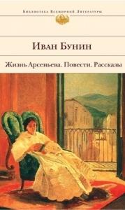 Жизнь Арсеньева - краткое содержание книги Бунина