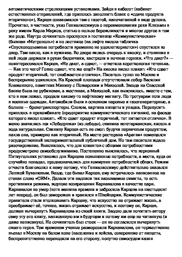 Москва 2042 - краткое содержание романа Войновича