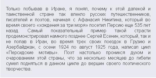 Анализ стихотворения Персидские мотивы Есенина