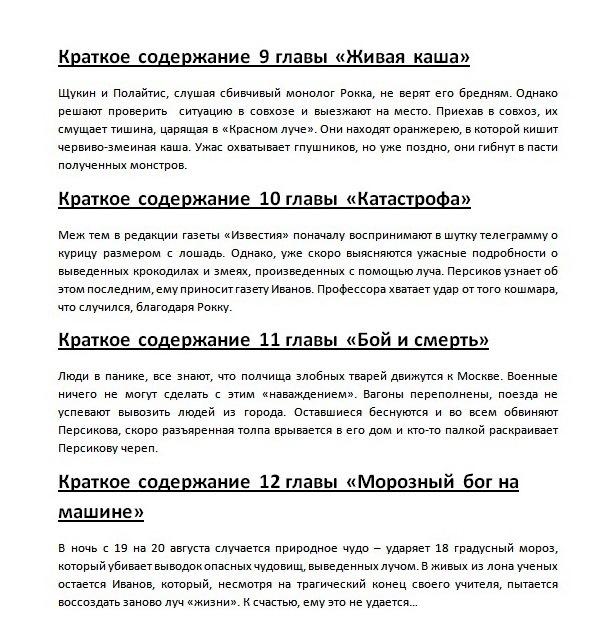 Краткое содержание Роковые яйца Булгакова по главам