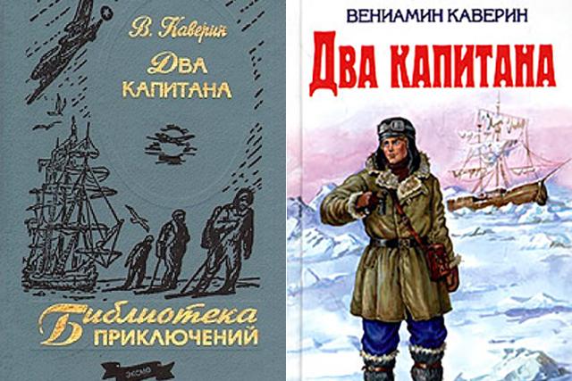 Писатель Вениамин Каверин. Жизнь и творчество