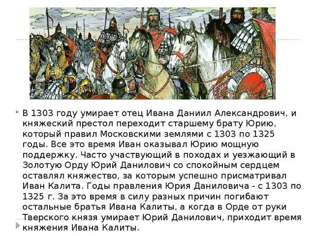 Доклад Иван Калита 6 класс (сообщение)