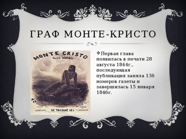 Граф Монте-Кристо - краткое содержание романа Дюма