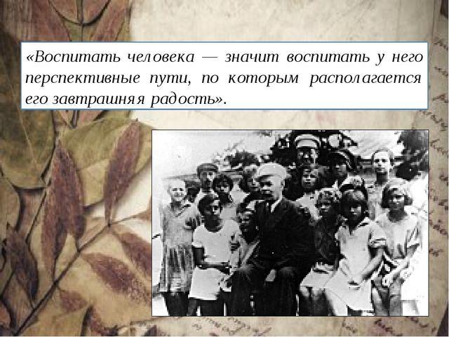 Педагогическая поэма - краткое содержание произведения Макаренко