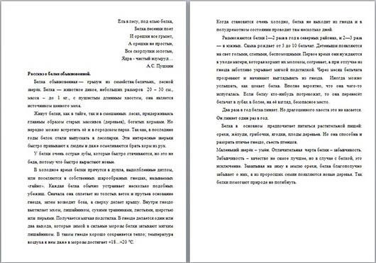 Ласточка - сообщение доклад (1, 2, 3 класс. Окружающий мир)