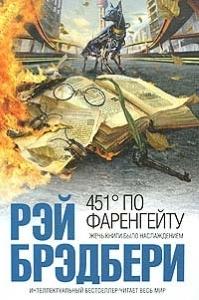451 градус по Фаренгейту - краткое содержание романа Брэдбери