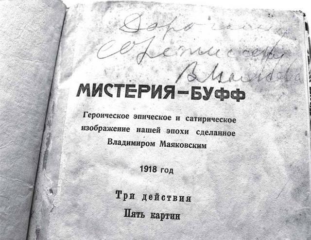 Мистерия-Буфф - краткое содержание пьесы Маяковского