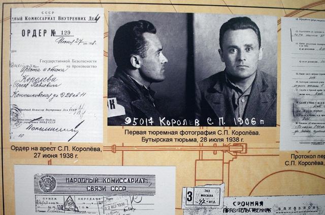 Сергей Королев - доклад сообщение