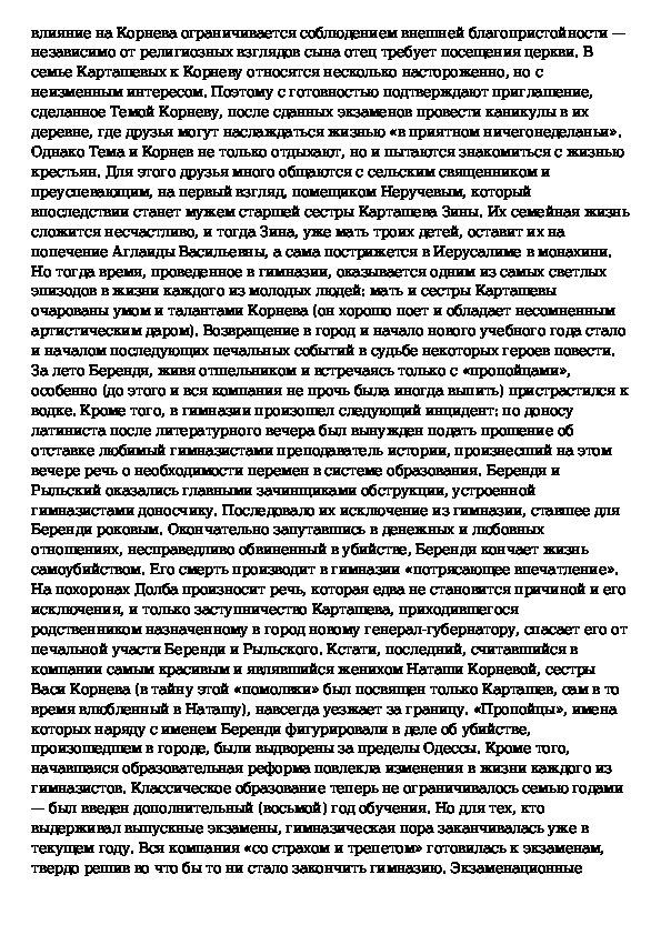 Гимназисты - краткое содержание рассказа Гарин-Михайловский
