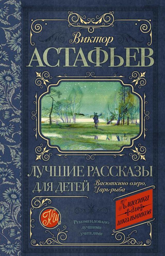 Кража - краткое содержание рассказа Астафьева