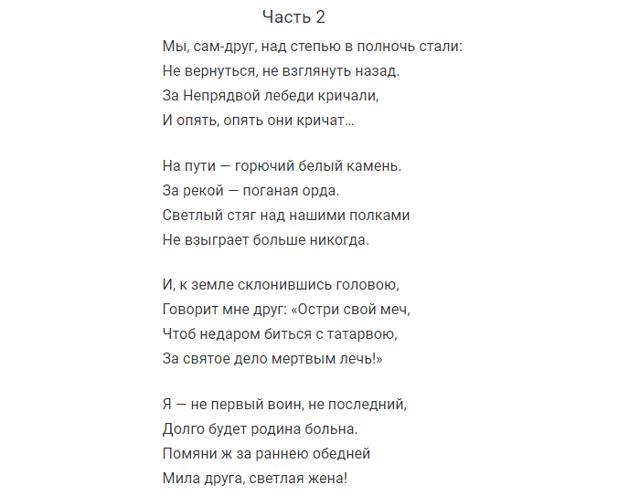 На поле Куликовом - краткое содержание стихотворения Блока