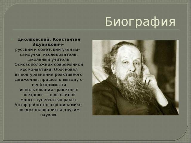 Циолковский - доклад сообщение (2, 3, 5, 9 класс)
