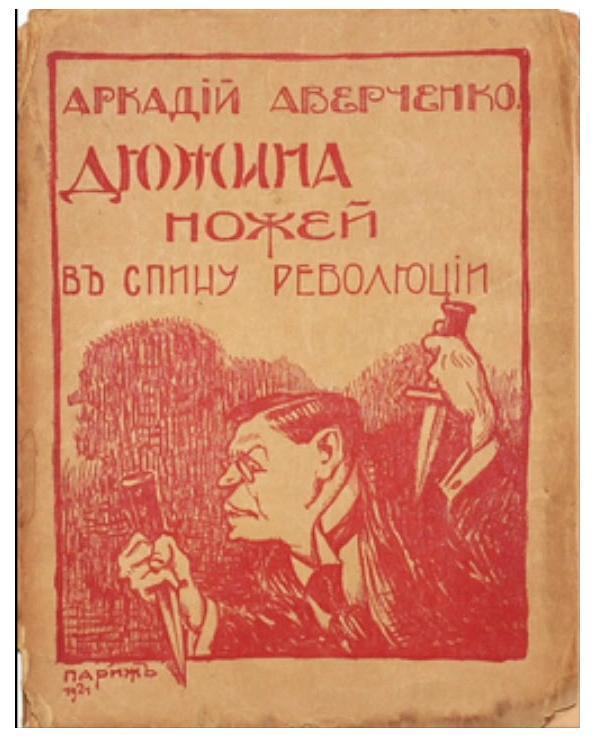 Жизнь и творчество Аркадия Аверченко