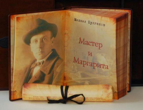 Жизнь и творчество Михаила Булгакова