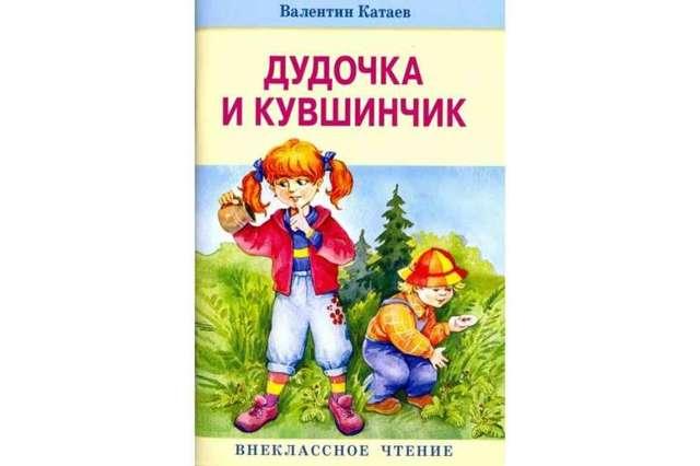 Дудочка и кувшинчик - краткое содержание сказки Катаева