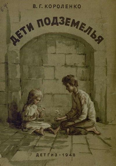 Жизнь и творчество Владимира Короленко