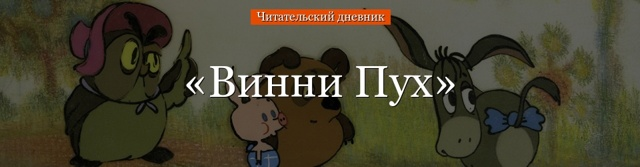 Винни-Пух и все-все-все - краткое содержание сказки Милна