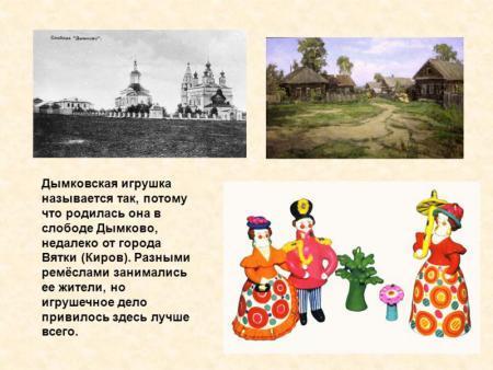 Доклад на тему Дымковская игрушка (сообщение)