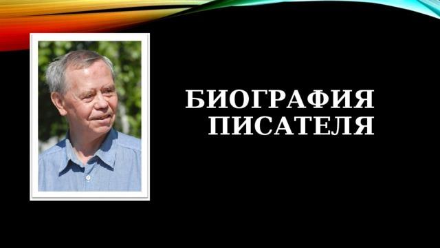Писатель Валентин Распутин. Жизнь и творчество