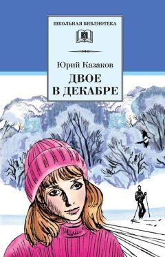 Двое в декабре - краткое содержание рассказа Казакова