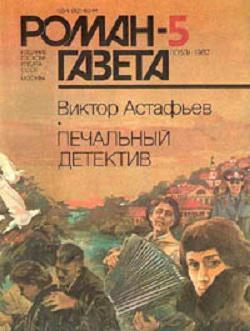 Печальный детектив - краткое содержание романа Астафьева