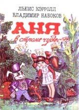 Аня в стране чудес - краткое содержание рассказа Набокова
