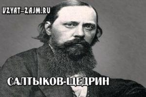 Жизнь и творчество Салтыкова-Щедрина