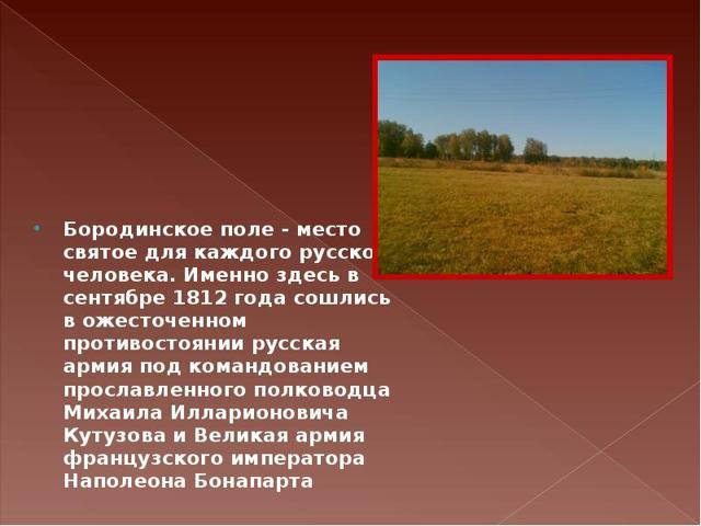 Памятник на Бородинском поле - сообщение доклад 7 класс