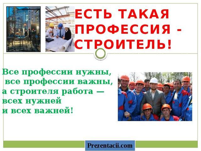 Доклад на тему Профессия строитель 2, 4, 5, 7, 9 класс
