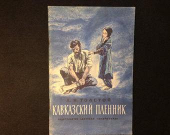 Кавказский пленник - краткое содержание произведения Лермонтова