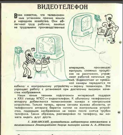 Приключения Электроника - краткое содержание повести Велтистова