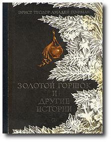 Серапионовы братья - краткое содержание сборника Гофмана